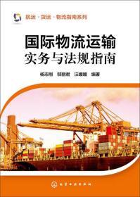 国际物流运输实务与法规指南