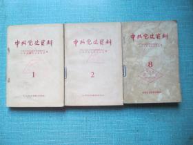 中共党史资料  1、2、8、