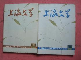 1979年 上海文学(第11.12期)
