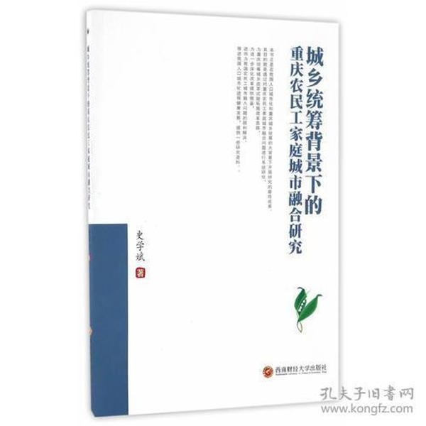 城乡统筹背景下的重庆农民工家庭城市融合研究