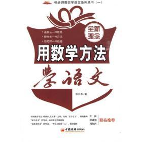 张老师教你学语文系列丛书1:用数学方法学语文(全新理念)