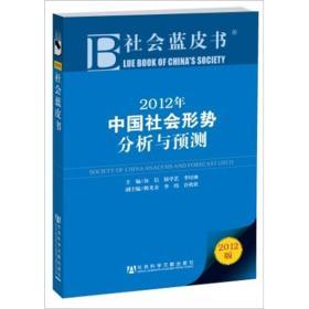 社会蓝皮书