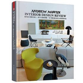 正版新书室内设计奥斯卡奖:第18届安德鲁·马丁国际室内设计大奖获奖作品