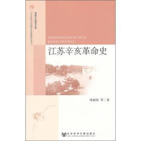 江苏辛亥革命史