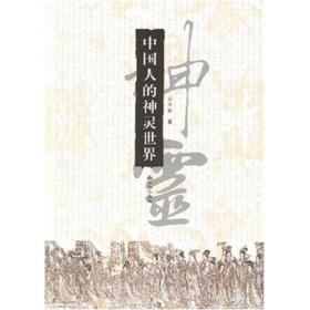 中国人的神灵世界