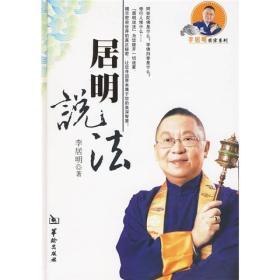李居明密宗系列:居明说法