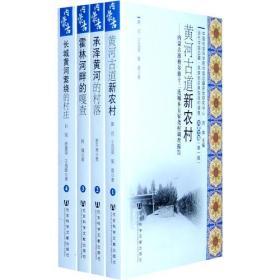 当代中国边疆 民族地区典型百村调查:内蒙古卷(第一辑)