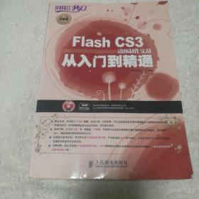 Flash CS3动画制作实战从入门到精通