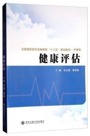 """健康评估/全国高职高专创新教育""""十三五""""规划教材·护理类"""