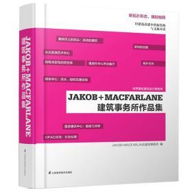Jakob + MacFarlane建筑事务所作品集