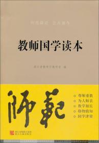 教师国学读本