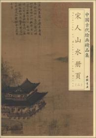 宋人山水册页 (2)宋人