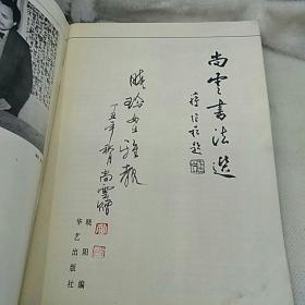 尚云书法选(作者签名赠本带章) 华艺出版社1991年一版一印仅印4000册