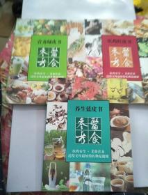 医食参考:《医药红皮书》《营养绿皮书》《养生蓝皮书》全三册合售