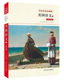 美国语文4(英汉双语)