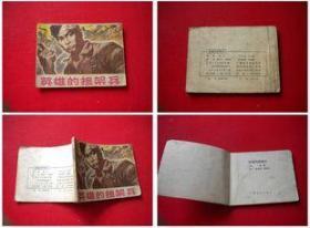 《英勇的担架兵》,广西1983.3一版一印36万册,7835号,连环画