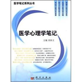 正版 医学心理学笔记 科学出版