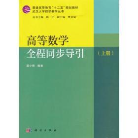 高等数学全程同步导引- 上册 湛少锋 科学出版社 9787030358325