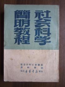 民国38年社会科学简明教程