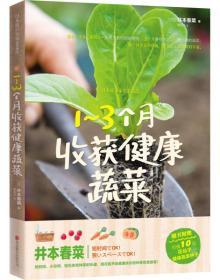 1-3个月收获健康蔬菜