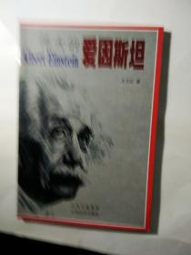 伟大的爱因斯坦