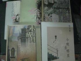 陈丹燕作品 5种:今晚去哪里、木已成舟、上海的风花雪月、上海的金枝玉叶、公家花园