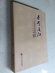 茶与蒲江—中华茶文化知识普及读本