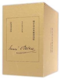 傅雷译品典藏(插图版):巴尔扎克小说选(套装共5册)