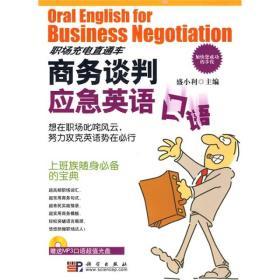 商务谈判应急英语口语(附光盘)