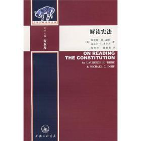解读宪法:上海三联法学文库