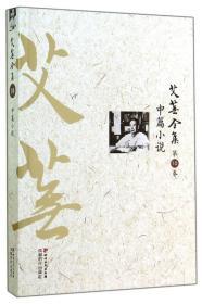 艾芜全集·第10卷:中篇小说