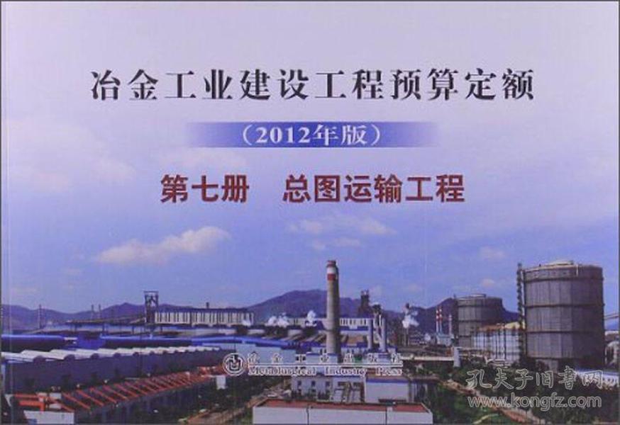 冶金工业建设工程预算定额(第7册):总图运输工程(2012年版)