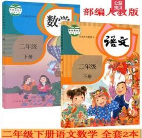 部编新版2018使用小学2二年级下册语文数学书课本教材教科书 人教版 全套2本 2二年级下学期语数 二下语文数学二年级语文