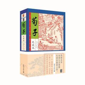 家藏四库系列:荀子(化读本 插图版)
