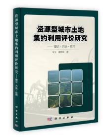 资源型城市土地集约利用评价研究:理论·方法·应用