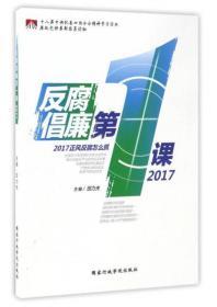 反腐倡廉第一课(2017)