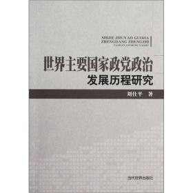 世界主要国家政党政治发展历程研究
