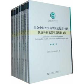 纪念中国社会科学院建院三十周年优秀科研成果奖获奖论文集(全9册)