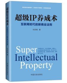 超级IP养成术 互联网时代的新商业法则