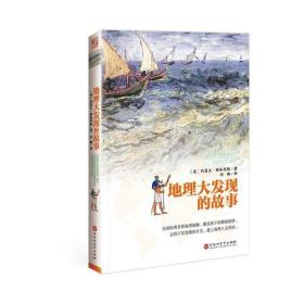 保证正版 地理大发现的故事:2015中国好书榜上榜图书 【英】 约瑟夫雅各布斯 百花洲文艺出版社