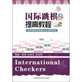 国际跳棋提高教程