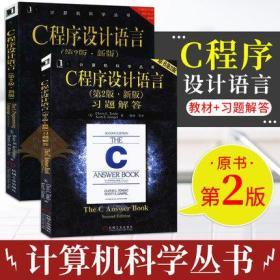 【正版新书】计算机科学丛书 克尼汉 C程序设计语言+习题解答 第2版(2本)