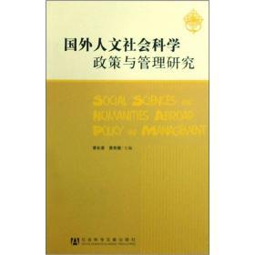 国外人文社会科学政策与管理研究