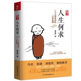 一个江湖老总的人生私藏:人生何求