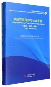 中国环境保护与社会发展:理论·改革·实践