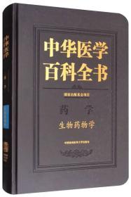 中华医学百科全书 药学 生物药物学