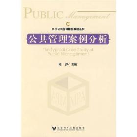二手公共管理案例分析 陈潭 社会科学文献出版社公共管理案例分析 陈潭 社会科学文献出版社