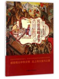K (正版图书)(彩绘版)中华复兴之光:兵法谋略奇书