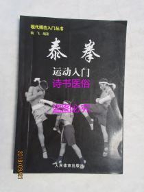 泰拳运动入门——现代搏击入门丛书