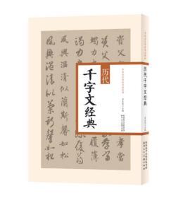 中华历代传世书法经典-历代千字文经典